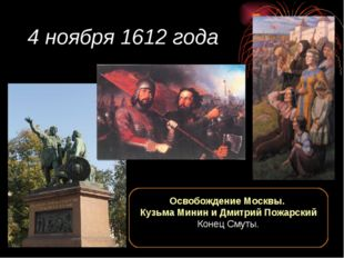 4 ноября 1612 года Освобождение Москвы. Кузьма Минин и Дмитрий Пожарский Коне