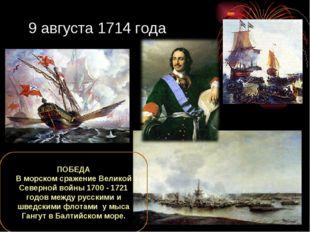 9 августа 1714 года ПОБЕДА В морском сражение Великой Северной войны 1700 - 1