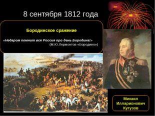 Бородинское сражение «Недаром помнит вся Россия про день Бородина!» (М.Ю.