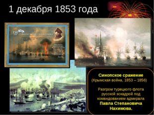 1 декабря 1853 года Синопское сражение (Крымская война, 1853 – 1856) Разгром