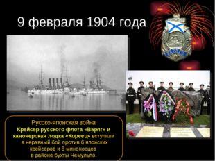 9 февраля 1904 года Русско-японская война Крейсер русского флота «Варяг» и ка