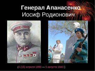 Генерал Апанасенко Иосиф Родионович (3(15)апреля 1890— 5 августа 1943 )