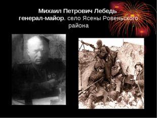 Михаил Петрович Лебедь генерал-майор. село Ясены Ровеньского района