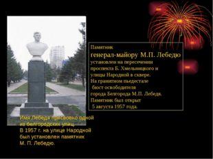 Имя Лебедя присвоено одной из белгородских улиц. В 1957 г. на улице Народной