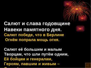 Салют и слава годовщине Навеки памятного дня. Салют победе, что в Берлине Ог