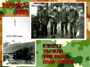 1979-1989 годы