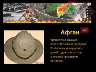 Афган Афганистане служило более 30 тысяч белгородцев. 82 человека не вернулис