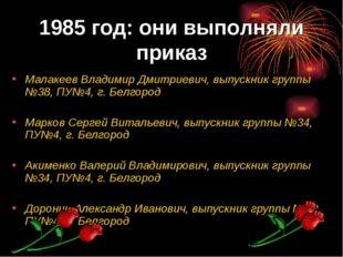 Малакеев Владимир Дмитриевич, выпускник группы №38, ПУ№4, г. Белгород Марков