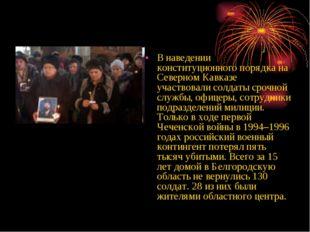 В наведении конституционного порядка на Северном Кавказе участвовали солдаты