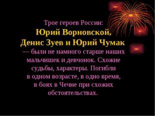 Трое героев России: Юрий Ворновской, Денис Зуев иЮрий Чумак — были ненамн