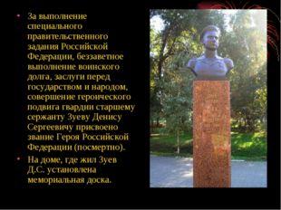 За выполнение специального правительственного задания Российской Федерации, б