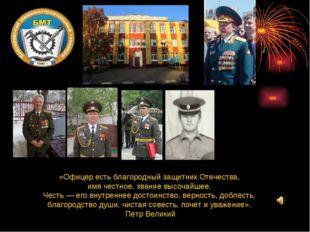 «Офицер есть благородный защитник Отечества, имя честное, звание высочайшее.
