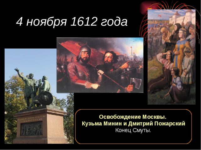 4 ноября 1612 года Освобождение Москвы. Кузьма Минин и Дмитрий Пожарский Коне...