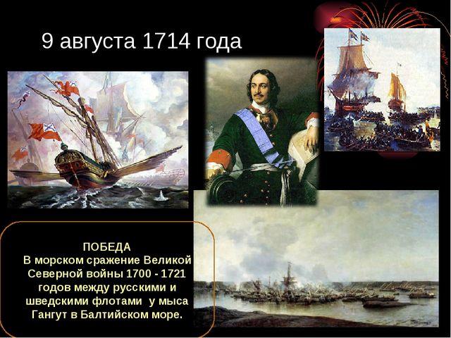 9 августа 1714 года ПОБЕДА В морском сражение Великой Северной войны 1700 - 1...