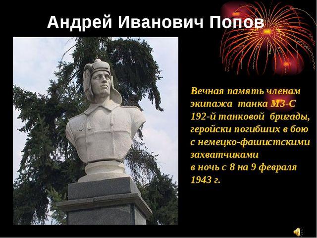 Андрей Иванович Попов Вечная память членам экипажа танка М3-С 192-й танковой...