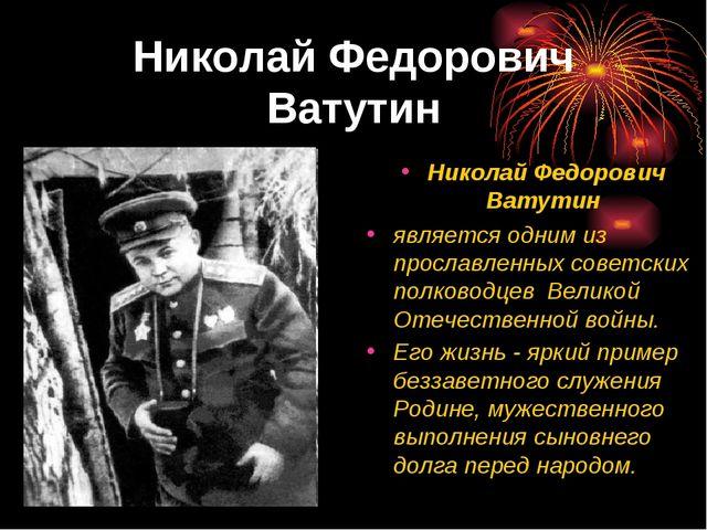 Николай Федорович Ватутин Николай Федорович Ватутин является одним из прослав...