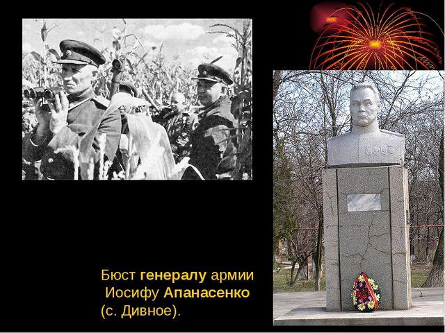 Бюст генералу армии Иосифу Апанасенко (с. Дивное).