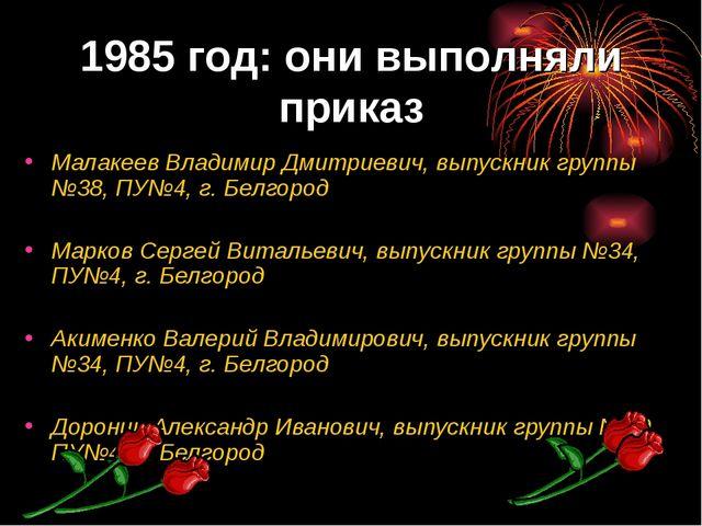 Малакеев Владимир Дмитриевич, выпускник группы №38, ПУ№4, г. Белгород Марков...