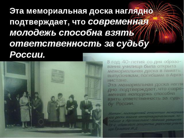 Эта мемориальная доска наглядно подтверждает, что современная молодежь способ...