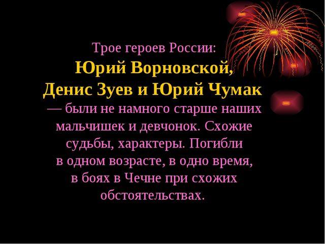 Трое героев России: Юрий Ворновской, Денис Зуев иЮрий Чумак — были ненамн...