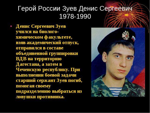 Герой России Зуев Денис Сергеевич 1978-1990 Денис Сергеевич Зуев учился на би...