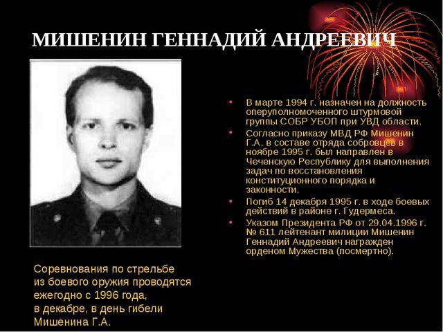 МИШЕНИН ГЕННАДИЙ АНДРЕЕВИЧ В марте 1994 г. назначен на должность оперуполномо...