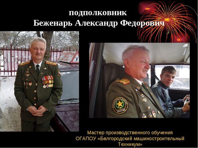 подполковник Беженарь Александр Федорович Мастер производственного обучения О...