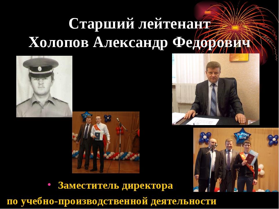 Старший лейтенант Холопов Александр Федорович Заместитель директора по учебно...