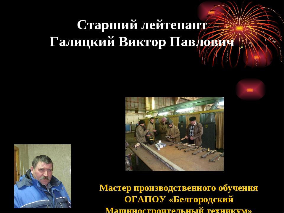 Старший лейтенант Галицкий Виктор Павлович Мастер производственного обучения...