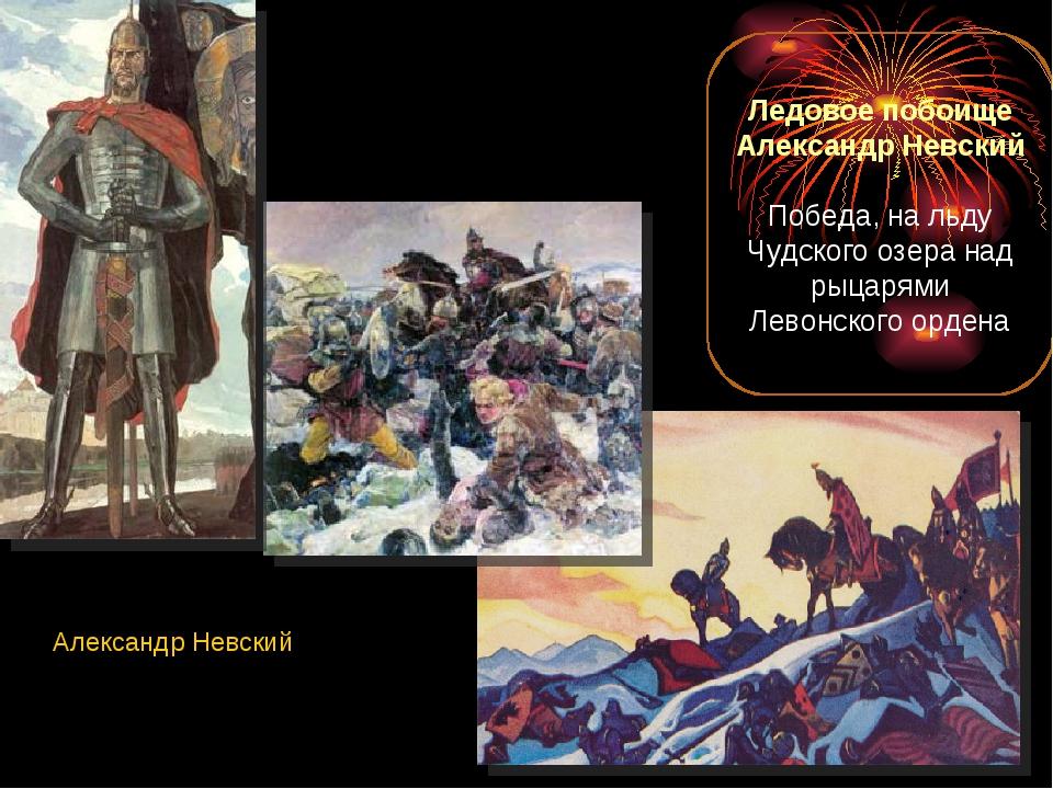 Ледовое побоище Александр Невский Победа, на льду Чудского озера над рыцарями...