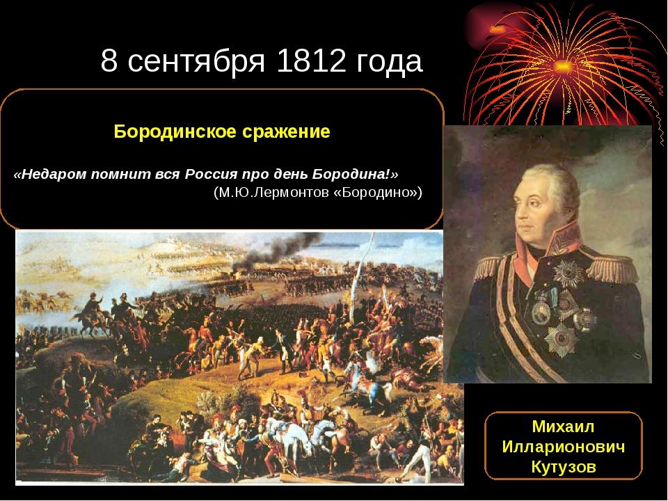 Бородинское сражение «Недаром помнит вся Россия про день Бородина!» (М.Ю....