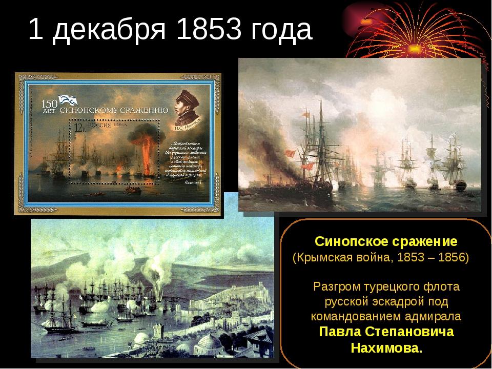 1 декабря 1853 года Синопское сражение (Крымская война, 1853 – 1856) Разгром...