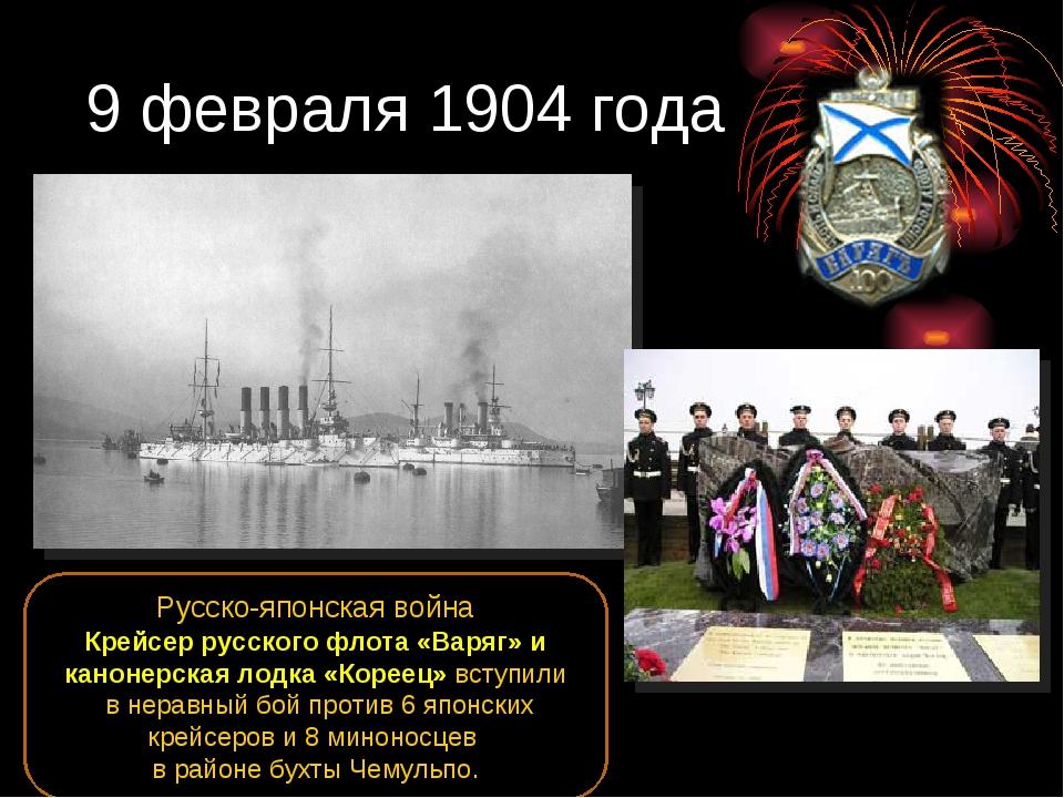 9 февраля 1904 года Русско-японская война Крейсер русского флота «Варяг» и ка...