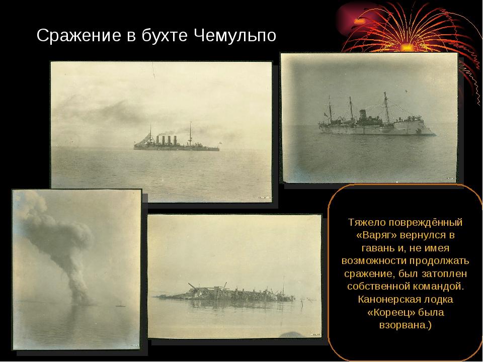 Сражение в бухте Чемульпо Тяжело повреждённый «Варяг» вернулся в гавань и, не...