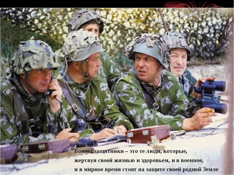 Воины защитники – это те люди, которые, жертвуя своей жизнью и здоровьем, и в...