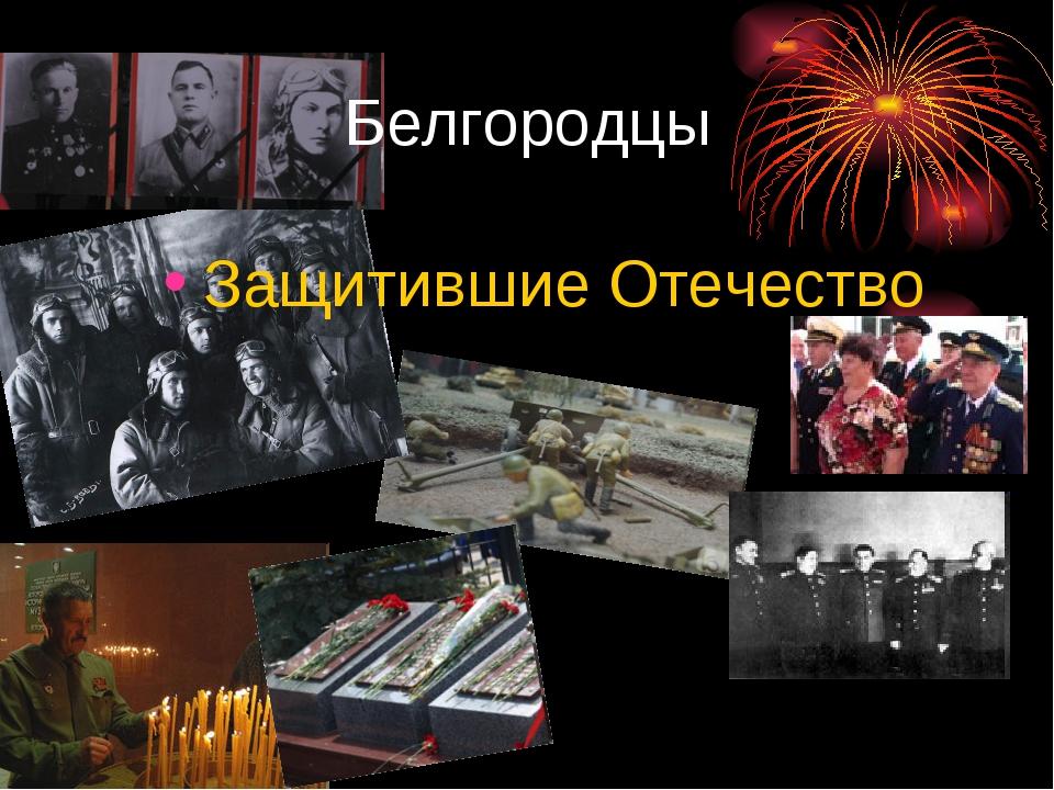 Белгородцы Защитившие Отечество