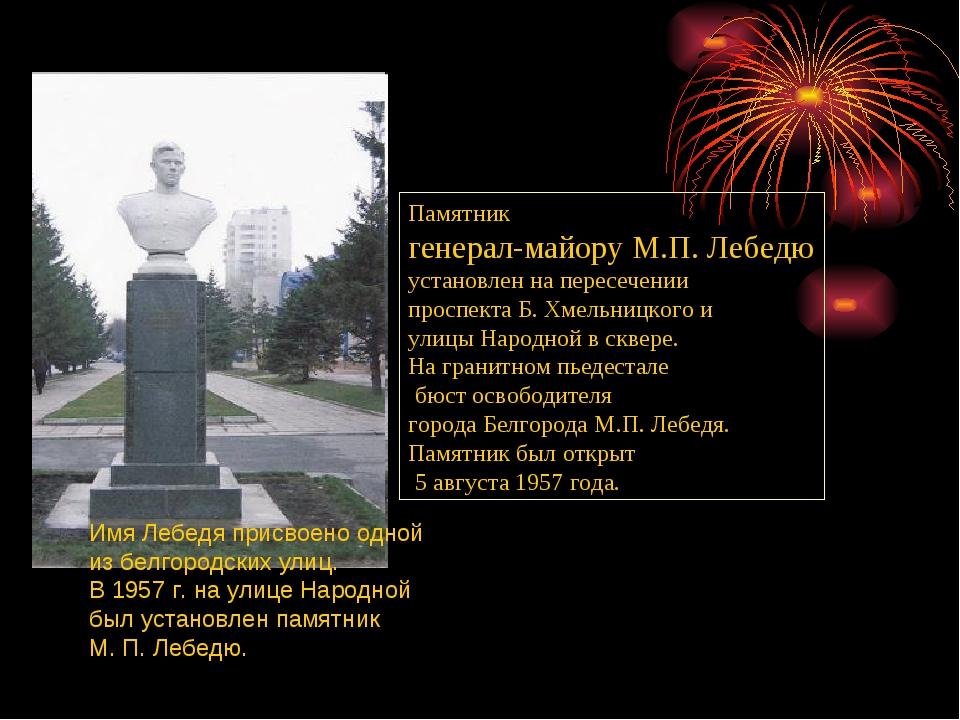 Имя Лебедя присвоено одной из белгородских улиц. В 1957 г. на улице Народной...