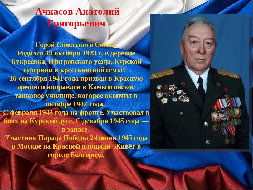 Ачкасов Анатолий Григорьевич Герой Советского Союза. Родился 18 октября 1923...