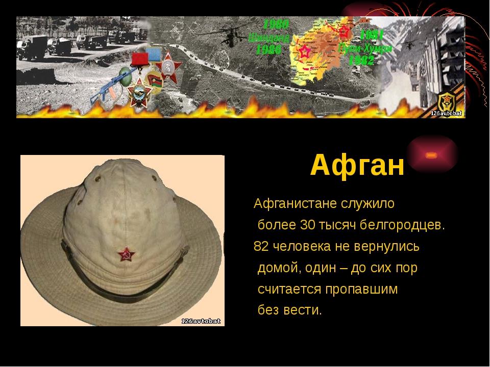Афган Афганистане служило более 30 тысяч белгородцев. 82 человека не вернулис...