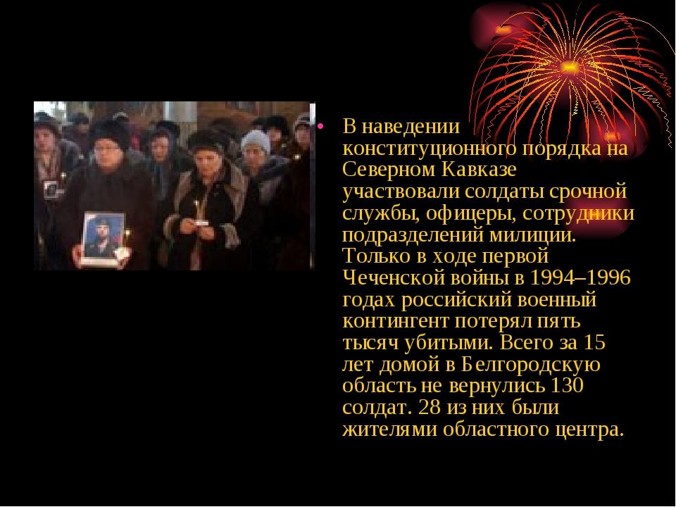 В наведении конституционного порядка на Северном Кавказе участвовали солдаты...