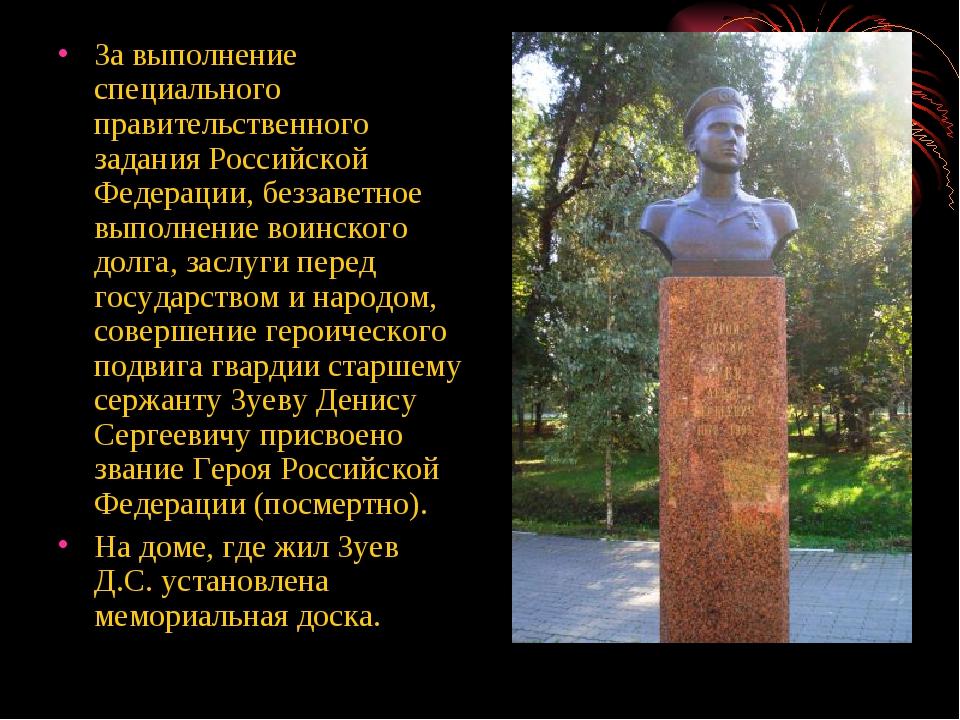 За выполнение специального правительственного задания Российской Федерации, б...