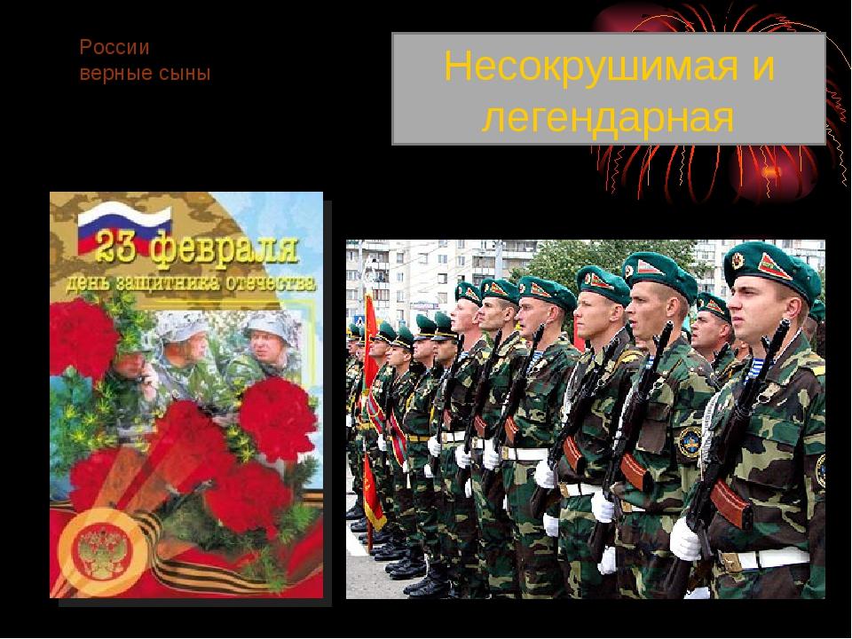 Несокрушимая и легендарная России верные сыны