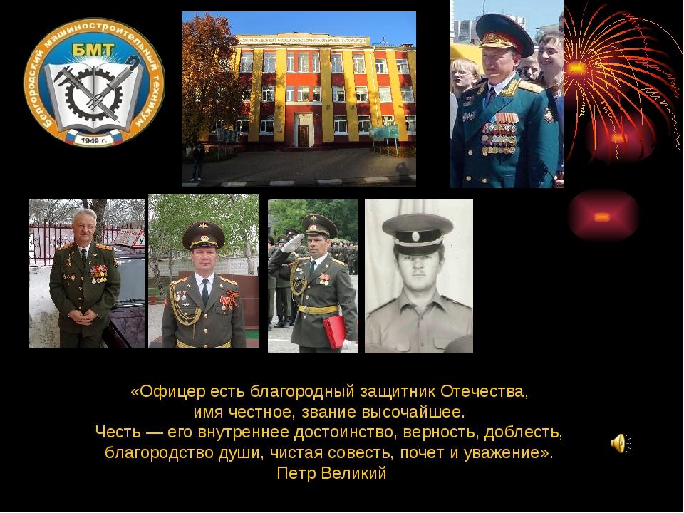 «Офицер есть благородный защитник Отечества, имя честное, звание высочайшее....