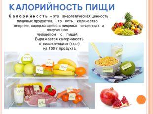КАЛОРИЙНОСТЬ ПИЩИ К а л о р и й н о с т ь – это энергетическая ценность пищев