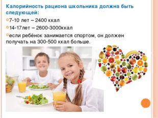 Калорийность рациона школьника должна быть следующей: 7-10 лет – 2400 ккал 14