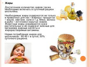 Жиры Достаточное количество жиров также необходимо включать в суточный рацион