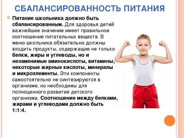 СБАЛАНСИРОВАННОСТЬ ПИТАНИЯ Питание школьника должно быть сбалансированным. Дл...