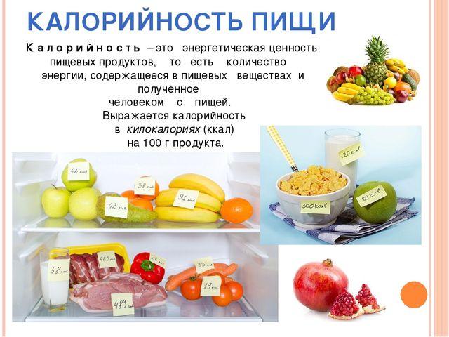 КАЛОРИЙНОСТЬ ПИЩИ К а л о р и й н о с т ь – это энергетическая ценность пищев...