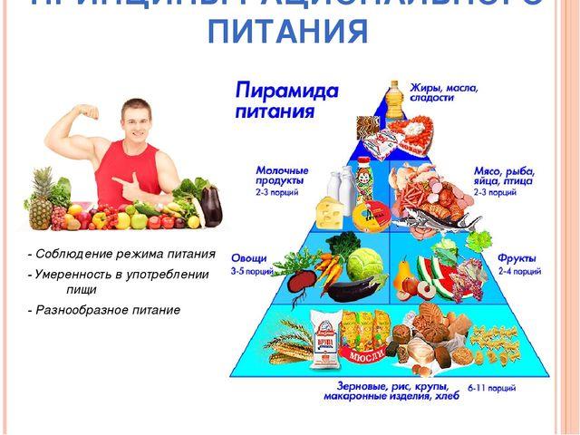 ПРИНЦИПЫ РАЦИОНАЛЬНОГО ПИТАНИЯ - Соблюдение режима питания - Умеренность в уп...