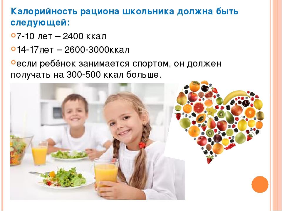 Калорийность рациона школьника должна быть следующей: 7-10 лет – 2400 ккал 14...
